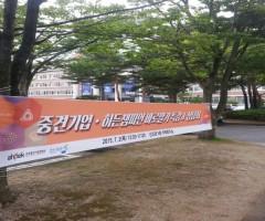 중견기업.히든챔피언 바로알기 특강&상담회
